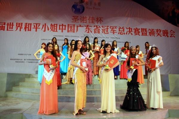 世界和平小姐广东总决赛